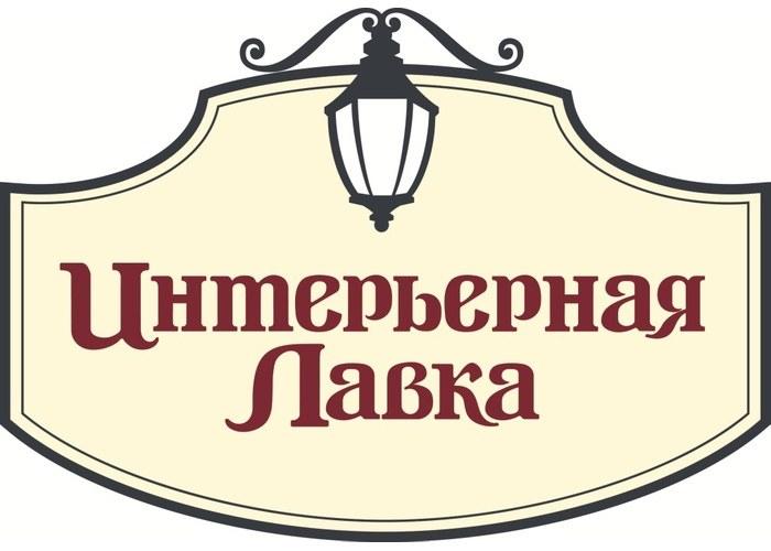 Интерьерная лавка - Ростов-на-Дону